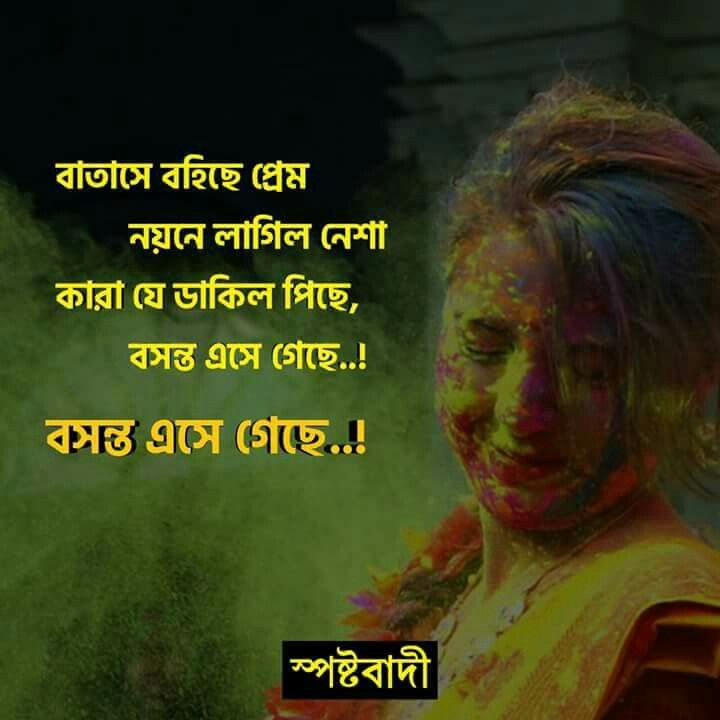 Pin By G T On Quotes Tagore Quotes Bangla Quotes Poetry