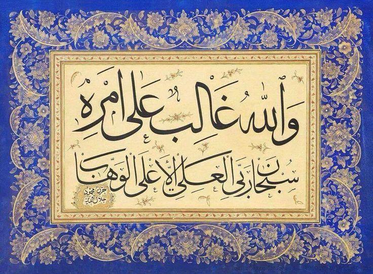 """""""Vallâhu gâlibun alâ emrih"""" Allah iradesini yerine getirmekte mutlak galiptir.  (Yusuf Sûresi, 21. Ayet"""