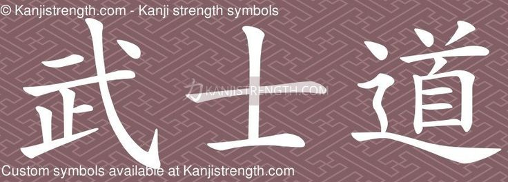 Httpwww Overlordsofchaos Comhtmlorigin Of The Word Jew Html: 25+ Best Ideas About Strength Tattoo Symbol On Pinterest