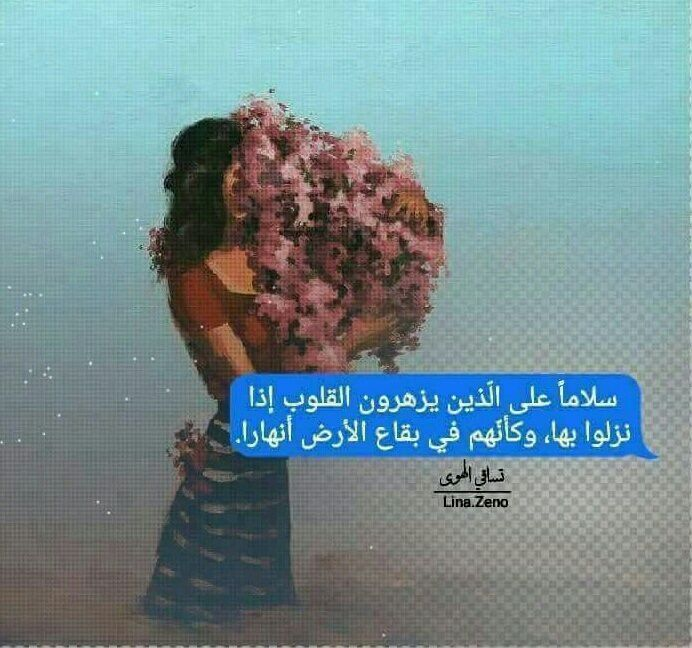صـور محـادثـات Cover Photo Quotes Beautiful Arabic Words Cool Words