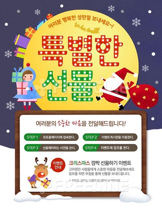 산타, 성탄절, 크리스마스, 선물상자, 루돌프, 겨울, freegine, 웹디자인, 이벤트, event, 팝업, 선물, 이벤트템플릿, 에프지아이, FGI, ET047, ET047a, ET047_002, 배너템플릿, design, webdesign, template, webtemplate, event template #유토이미지 #프리진 #utoimage #freegine 17828851
