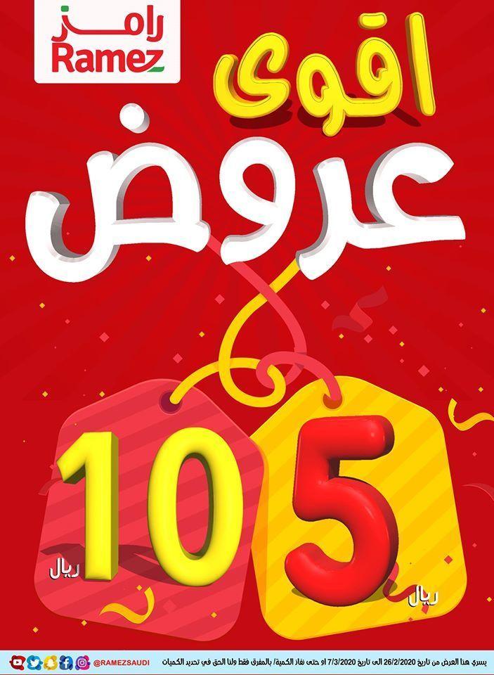 عروض اسواق رامز الرياض الاربعاء 26 2 2020 اقوي عروض 5 و 10 ريال عروض اليوم Neon Signs Gaming Logos Neon
