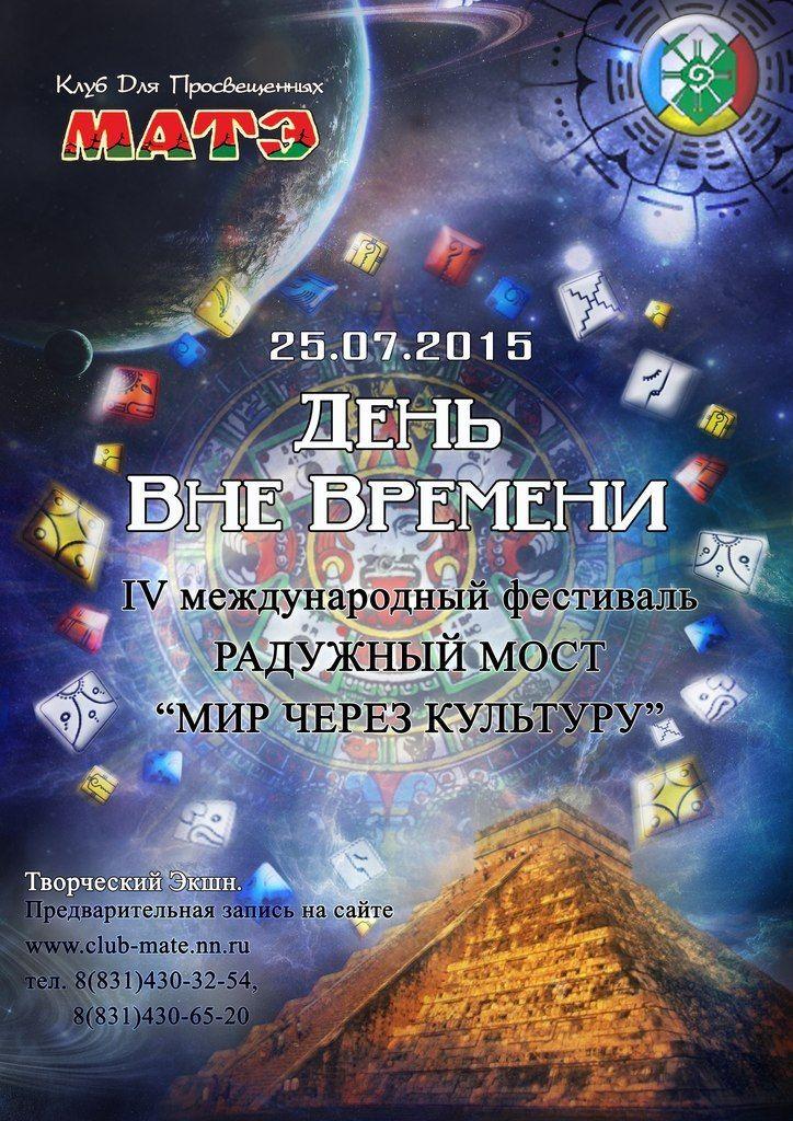 Пойти на IV Международный фестиваль Радужный Мост 2015