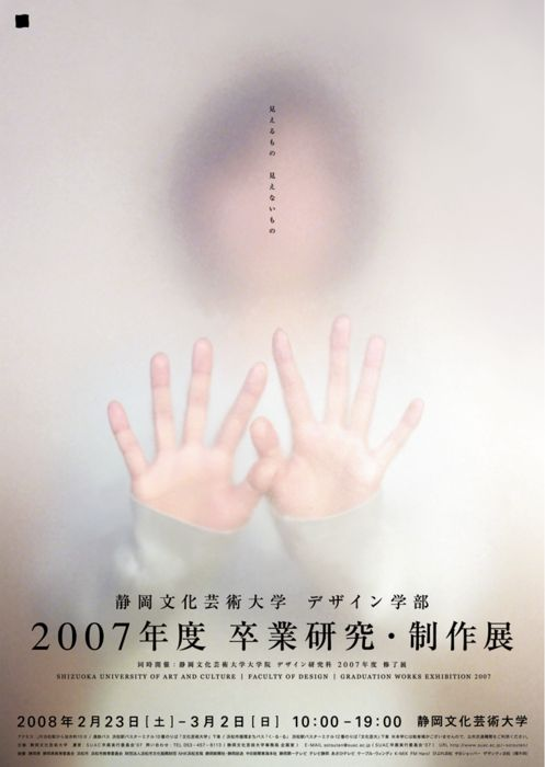 Japanese Poster: Graduation Exhibition. Shunsuke Sugiyama. 2008 - Gurafiku: Japanese Graphic Design