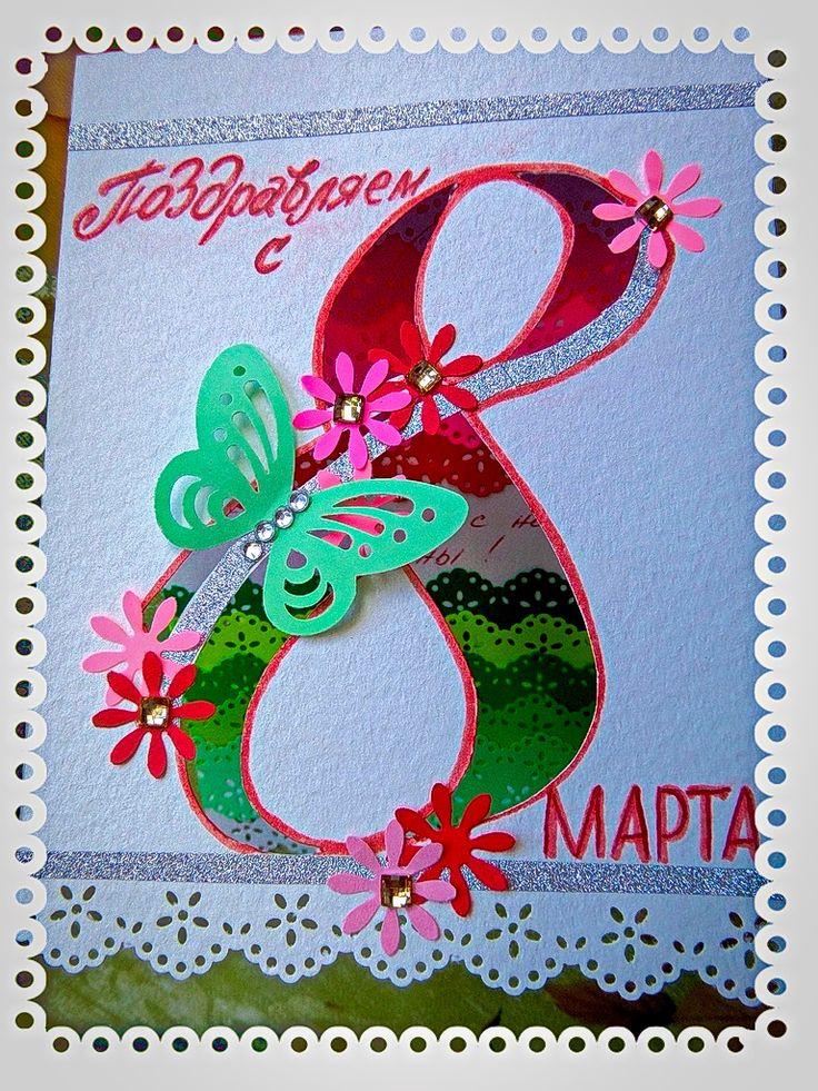 """Прорезная открытка """"8 марта"""""""