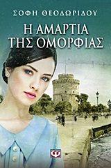 Η αμαρτία της ομορφιάς - Θεοδωρίδου, Σόφη - ISBN 9786180100785