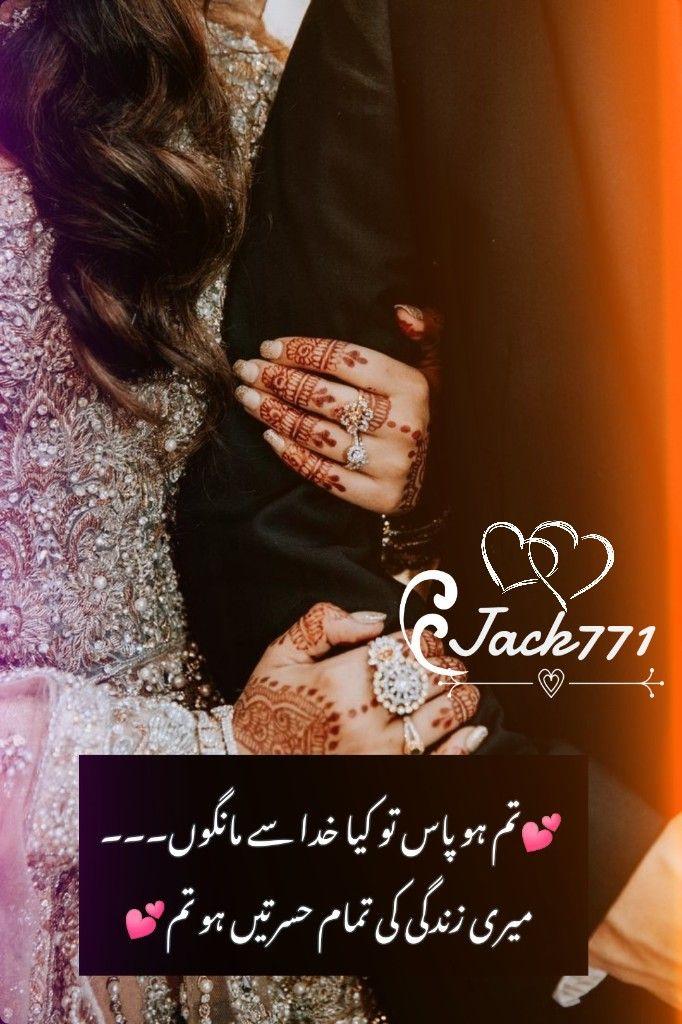 Pin On Best Urdu Poetry Images