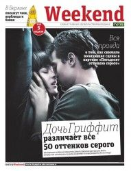 "Dakota Johnson Life: Scans: ""Fifty Shades Of Grey"" in Russian Newspaper ""Metro"" [2015]"