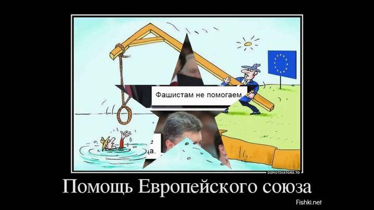демотиваторы украина кризис доверия