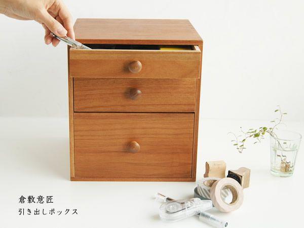 倉敷意匠 引き出しボックス【木箱 化粧 コスメ メイク 書類 収納 保管】