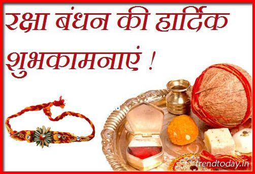Raksha Bandhan Wishes in Hindi Happy Raksha Bandhan Wishes SMS, Messages and Images