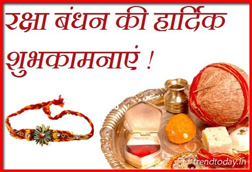 Raksha Bandhan Wishes in Hindi Happy Raksha Bandhan Wishes SMS, Messages and Images