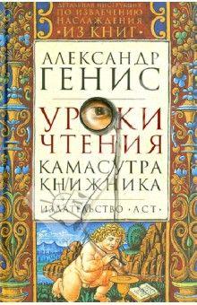 """Книга """"Уроки чтения. Камасутра книжника"""" - Александр Генис."""