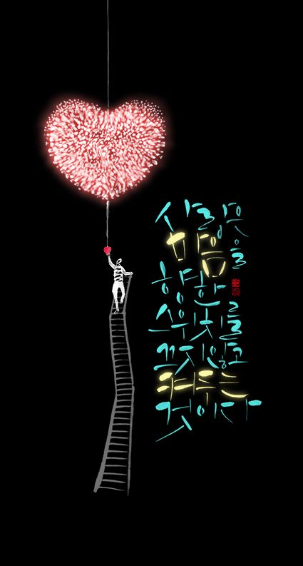 calligraphy_사랑은 마음을 향한 스위치를 끄지 않고 켜두는 것이다
