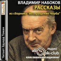 Аудиоспектакль Рассказы из сборника Возвращение Чорба Владимир Набоков