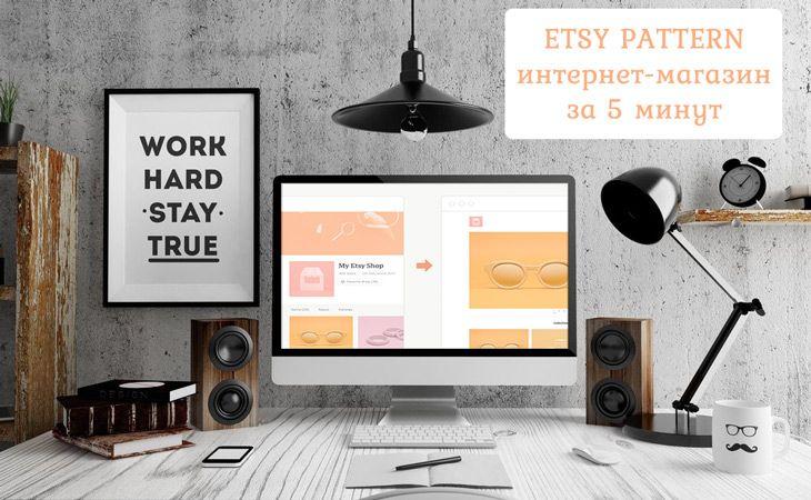 Что такое Etsy Pattern и как создать интернет-магазин за 5 минут на Этси