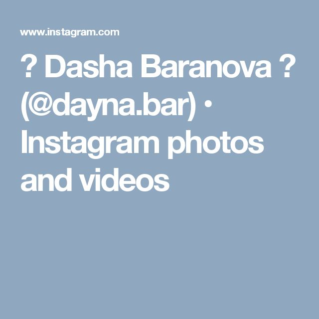 🌸 Dasha Baranova 🌸 (@dayna.bar) • Instagram photos and videos