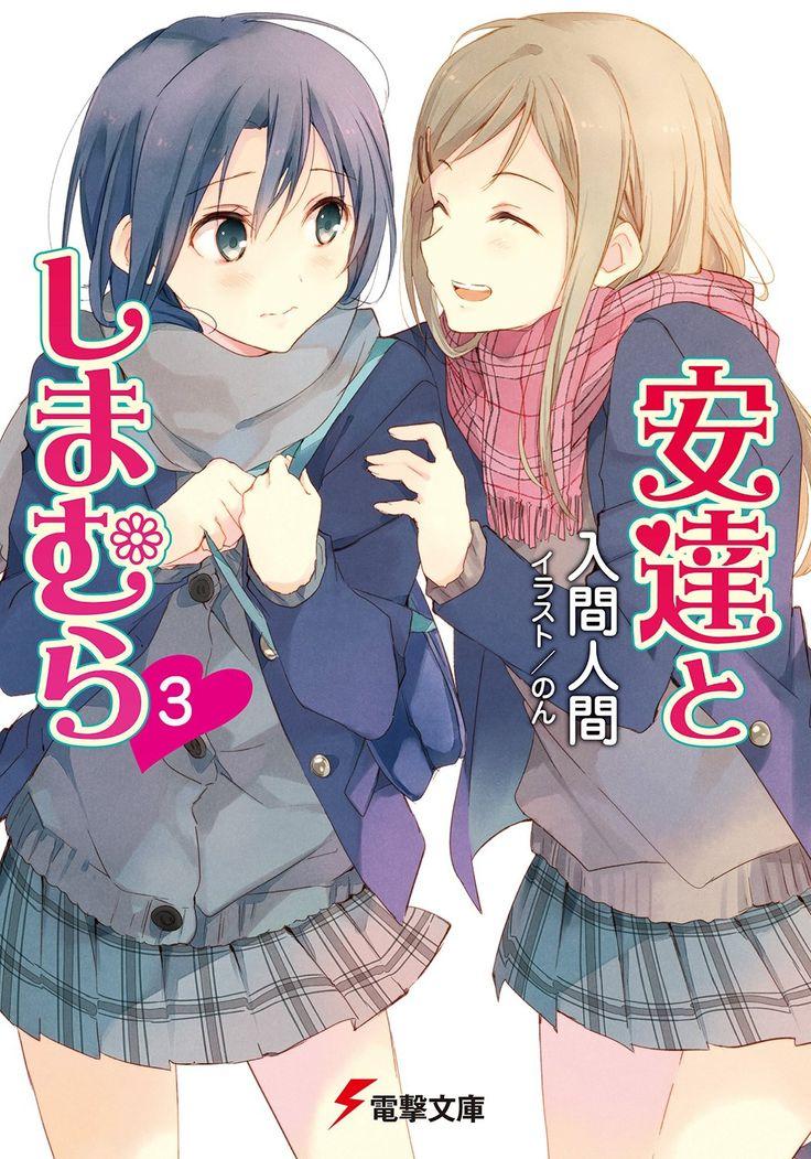 Amazon.co.jp: 安達としまむら3 (電撃文庫) 電子書籍: 入間 人間, のん: Kindleストア