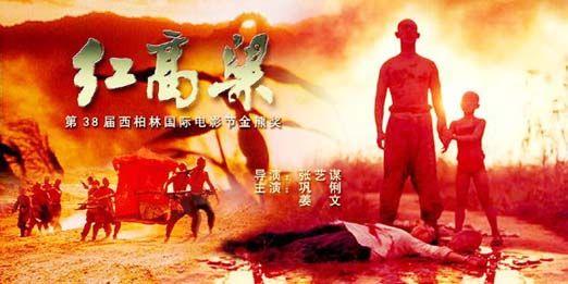 영화 '붉은 수수밭' 포스터