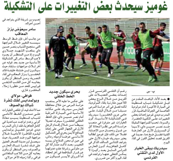 20/05/2016 اخبار شباب قسنطينة على نافدة الصحافة - Le forum du CSC - Club Sportif Constantinois