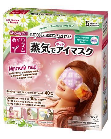 MegRhythm паровая Ромашка - Имбирь 5 шт  — 599р. --------------- Маска для глаз MegRhythm паровая Цветущая Ромашка - Имбирь 5 шт позволит расслабиться и снять напряжения с глаз, возвращая им блеск и ясность. Одноразовая маска активируется при вскрытии индивидуальной упаковки, позволяет в течении 10 минут наслаждаться ...