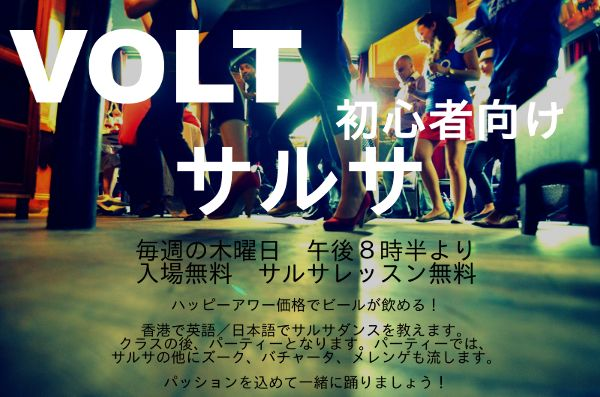 Created by www.ellenchungsk.com | PRINT AD for SALSA Party at VOLT HONG KONG (JAPANESE)