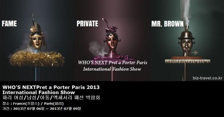 WHO'S NEXT Pret a Porter Paris 2013 International Fashion Show 파리 여성/남성/아동/액세서리 패션 박람회