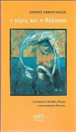 """Συνοπτική περίληψη του βιβλίου:   """"Ο γέρος άφησε την πετονία να πέσει στα σανίδια της βάρκας και την πάτησε με το πόδι του. Πήρε το κομμ..."""