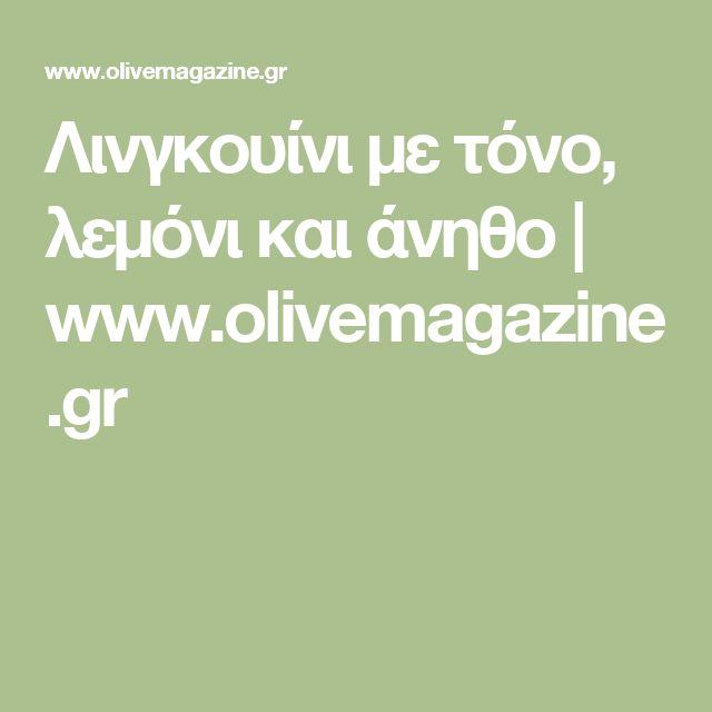 Λινγκουίνι με τόνο, λεμόνι και άνηθο | www.olivemagazine.gr