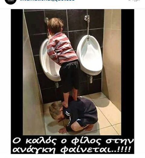Στην αναγκη φενεται!  #greek_funny_quotes #edita