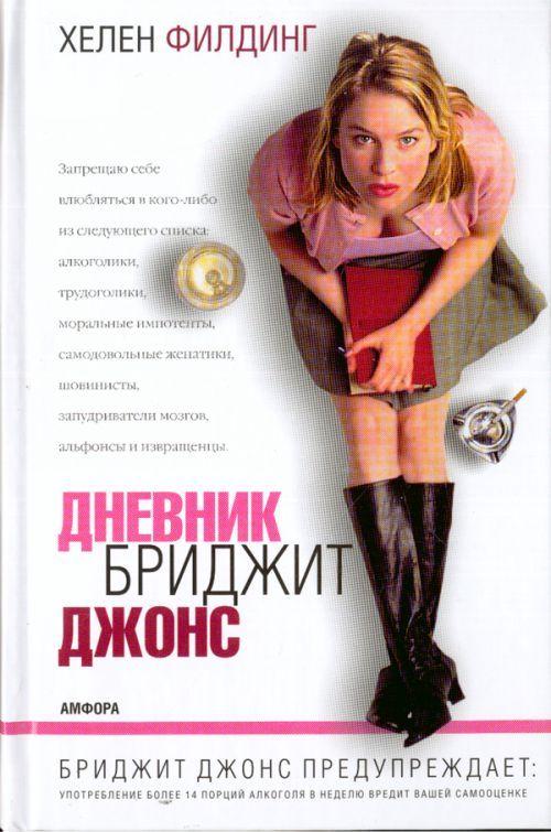 дневник бриджит джонс скачать книгу fb2