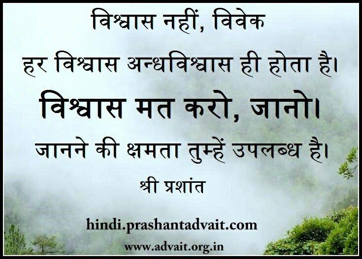 विशवास नही विवेक। हर विशवास अन्धविशवास ही होता है। ~ श्री प्रशान्त  #ShriPrashant #Advait #mind #spirituality #belief #understanding Read at:- prashantadvait.com Watch at:- www.youtube.com/c/ShriPrashant Website:- www.advait.org.in Facebook:- www.facebook.com/prashant.advait LinkedIn:- www.linkedin.com/in/prashantadvait Twitter:- https://twitter.com/Prashant_Advait