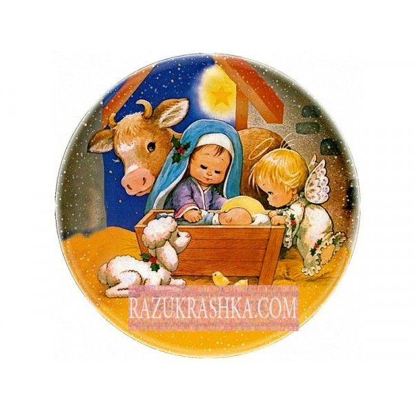 Папертоль «Рождество». Купить за 150 р. в магазине Разукрашка.