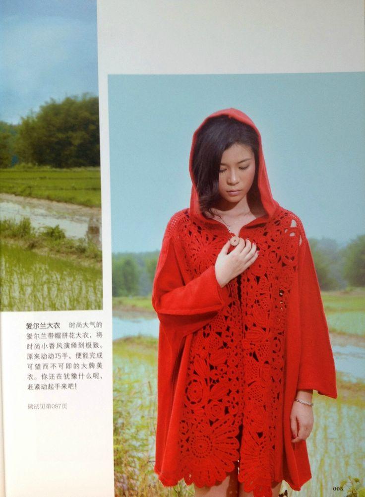 Альбом «Crochet Sweater Elegant vol 12: Easy Crochet (Qouzhen Chaqu)». Обсуждение на LiveInternet - Российский Сервис Онлайн-Дневников