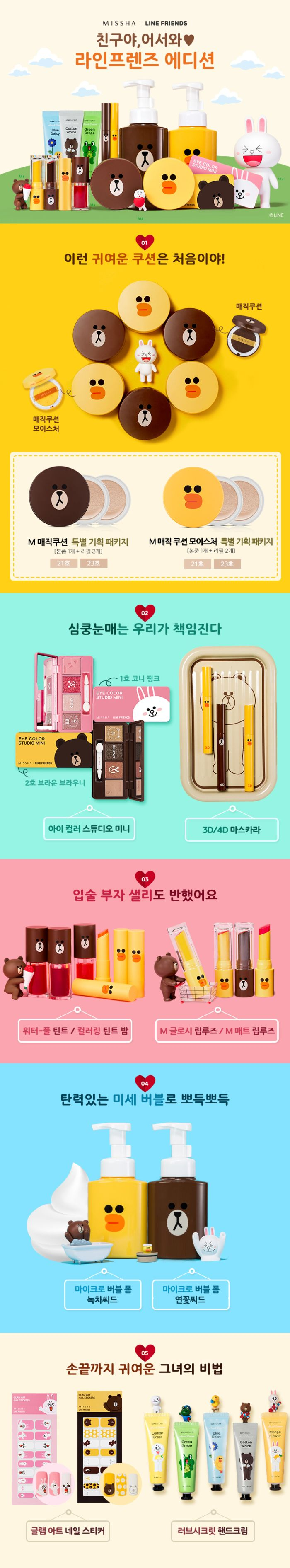 Missha x Line Friends (Collage). I want all