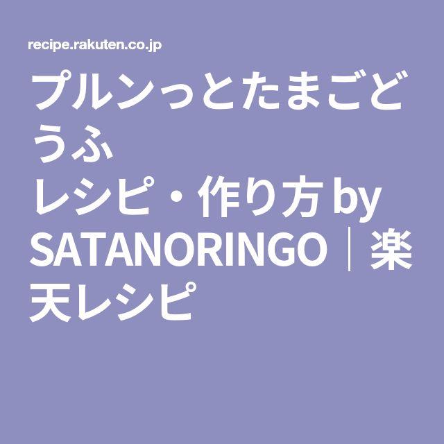 プルンっとたまごどうふ レシピ・作り方 by SATANORINGO|楽天レシピ