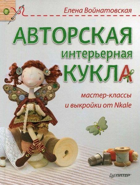 Авторская интерьерная кукла (453x600, 110Kb)