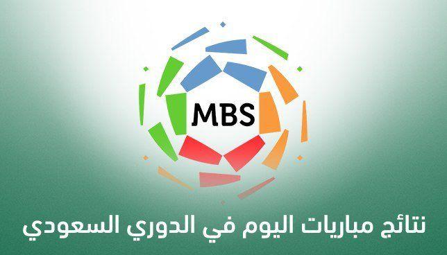 نتائج مباريات الدوري السعودي اليوم الأحد 24 11 2019 Tech Company Logos Messenger Logo Company Logo