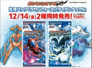 The next Pokemon TCG expansion to see the light of day in Japan are Spiral Force and Thunder Knuckle...coming December 14.