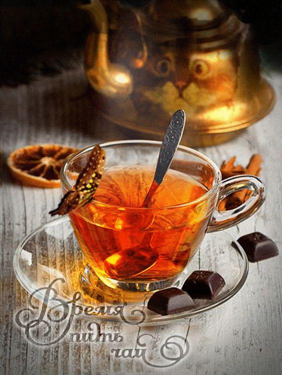 Картинки чая и кофе в анимации