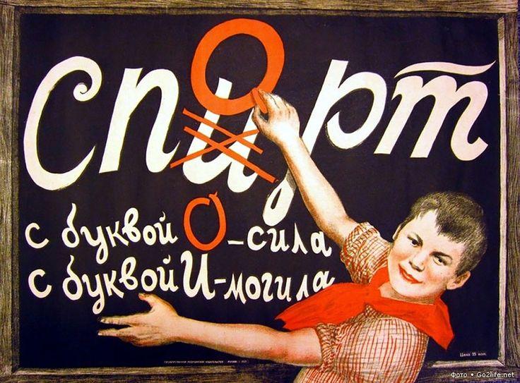 Sport, not spirits  Soviet anti-drinking poster