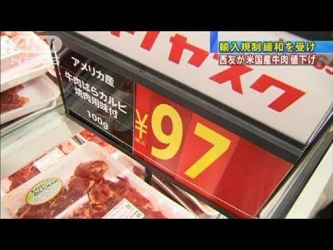 TV BREAKING NEWS 一足早く!米国産牛肉を値下げ 輸入規制緩和受け(13/01/31) - http://tvnews.me/%e4%b8%80%e8%b6%b3%e6%97%a9%e3%81%8f%ef%bc%81%e7%b1%b3%e5%9b%bd%e7%94%a3%e7%89%9b%e8%82%89%e3%82%92%e5%80%a4%e4%b8%8b%e3%81%92-%e8%bc%b8%e5%85%a5%e8%a6%8f%e5%88%b6%e7%b7%a9%e5%92%8c%e5%8f%97%e3%81%91/