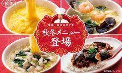 9月23日金から期間限定発売されるミスタードーナツの飲茶の新シリーズは中華の鉄人陳建一監修 本格中華が登場します ふわふわとろとろ食感に仕上げた玉子入りの餡を麺の上にトッピングしたふんわり玉子の天津麺 3種類の野菜海老きくらげをトッピングしたやさしい味わいの海老あんかけ野菜麺 鶏スープに細切りの鶏肉をトッピングし鶏の旨味をギュッと詰めた濃厚旨味鶏そば 大きめにカットした茄子を使用した麻婆茄子をトッピングした四川風の辛さが食欲をそそる麻婆茄子かけごはん これは堪りませんね