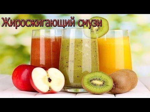 Жиросжигающий Смузи / Простой рецепт ✓ Olga Gold - YouTube