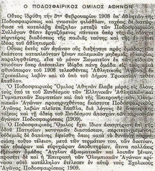 Η ίδρυση....03/02/1908