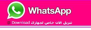 تنزبل واتساب 2015 من الراقي بلص whatsapp plus | بوابة الإتجاه الشاملة