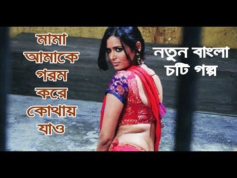 New Bangla choti golpo 2019 । বাংলা নতুন চটি