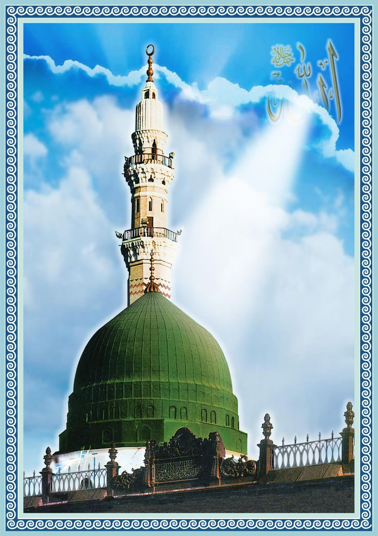 Islamic wallpaper 39 roza e rasool by - Quran wallpaper gallery ...