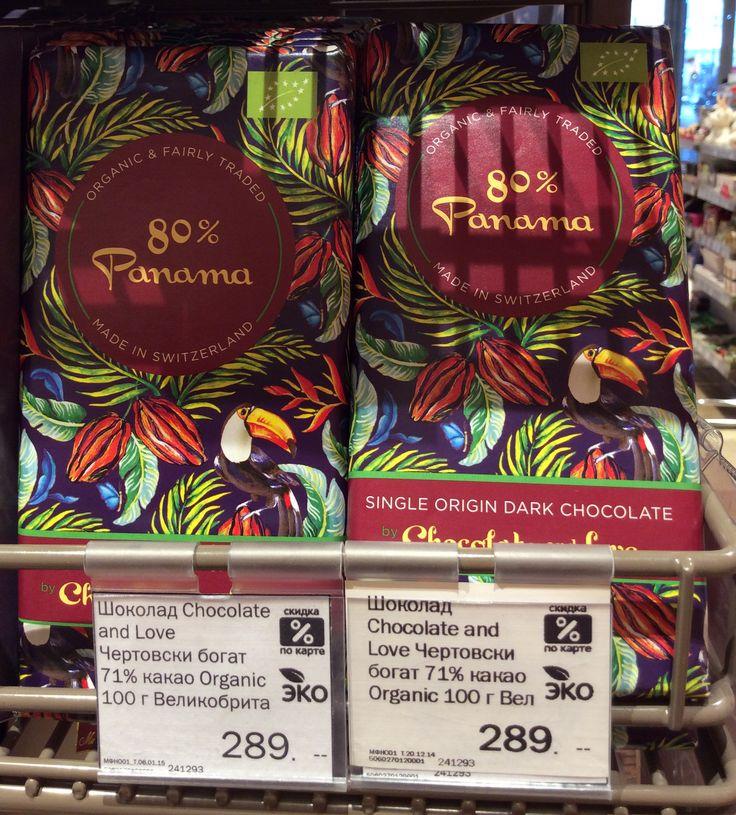 """Chocolate and Love , на упаковке справа вверху можно заметить знак """"Евро-лист"""" Европейской системы сертификации органической продукции"""