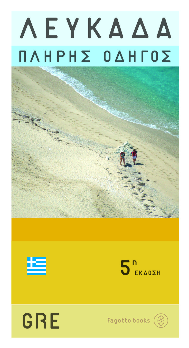 Lefkada guide in greek